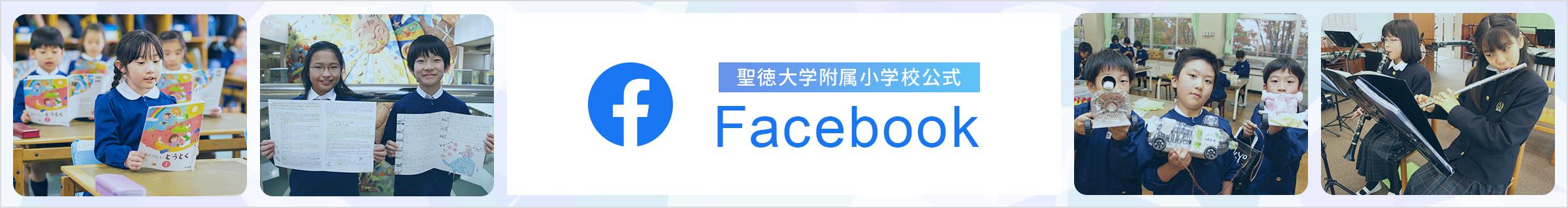 聖徳大学附属小学校公式 facebook